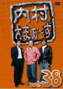 [DVD] 内村さまぁ~ず vol.38-vol.40