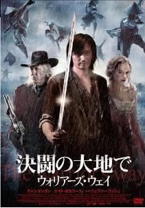 [DVD] 決闘の大地で ウォリアーズ・ウェイ