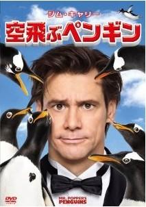[DVD] 空飛ぶペンギン