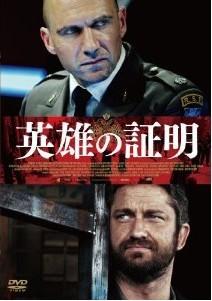 [DVD] 英雄の証明