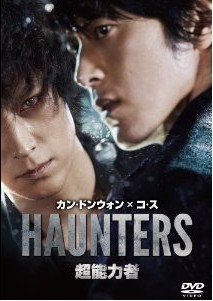 [DVD] 超能力者 スペシャル・エディション