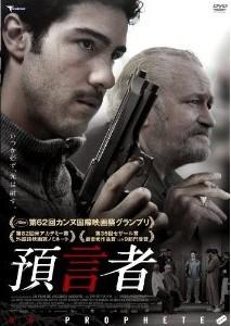 [DVD] 預言者