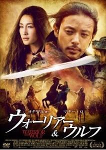 [DVD] ウォーリアー&ウルフ