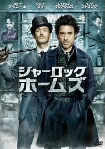 [DVD] シャーロック・ホームズ