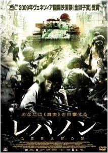 [DVD] レバノン
