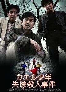 [DVD] カエル少年失踪殺人事件