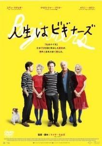 [DVD] 人生はビギナーズ