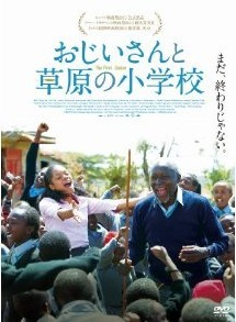 [DVD] おじいさんと草原の小学校