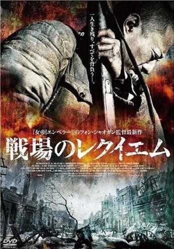 [DVD] 戦場のレクイエム