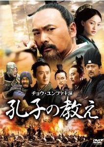 [DVD] 孔子の教え