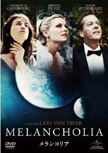[DVD] メランコリア