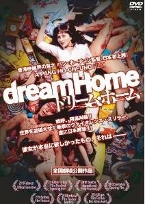 [DVD] ドリーム・ホーム