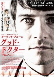 [DVD] グッド・ドクター 禁断のカルテ