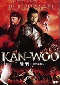 [DVD] KAN-WOO/関羽 三国志英傑伝