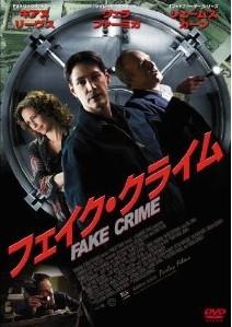 [DVD] フェイク・クライム