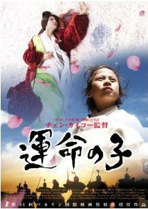 [DVD] 運命の子