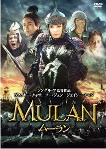 [DVD] ムーラン