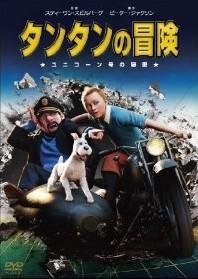 [DVD] タンタンの冒険 ユニコーン号の秘密