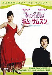 [DVD] 私の名前はキム・サムスン DVD-BOX