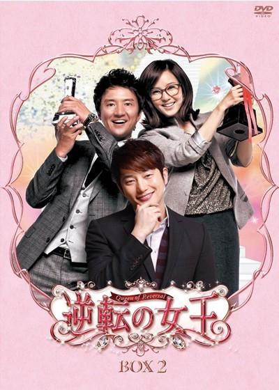 逆転の女王 DVD-BOX 2