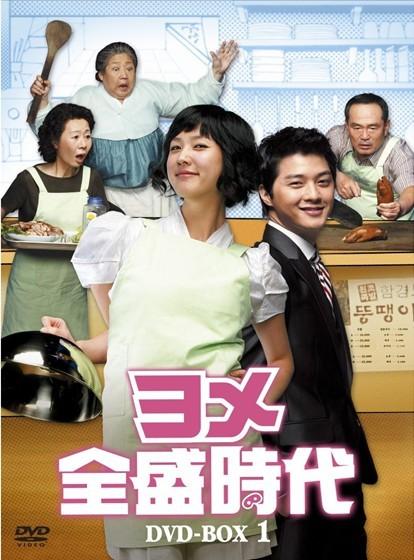 ヨメ全盛時代 DVD-BOX 1-4