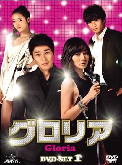 グロリア DVD BOX 1