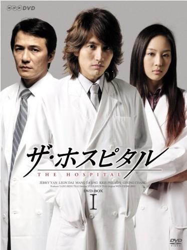 ザ・ホスピタル DVD BOX 1-3