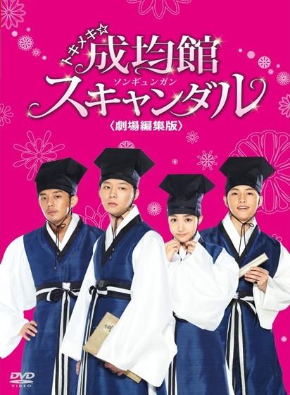 トキメキ☆成均館スキャンダル<劇場編集版>