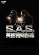 S.A.S. 英国特殊部隊 1-2