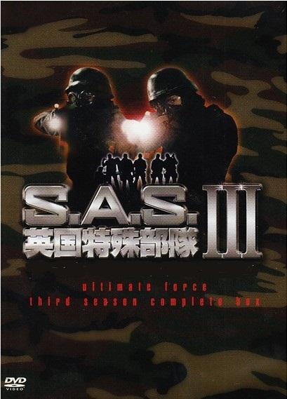 S.A.S. 英国特殊部隊 3-4