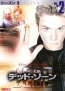 DEAD ZONE / デッド・ゾーン シーズン2