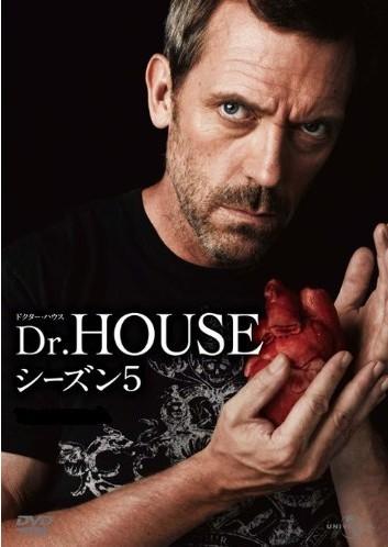 [DVD] Dr. HOUSE/ドクター・ハウス シーズン5