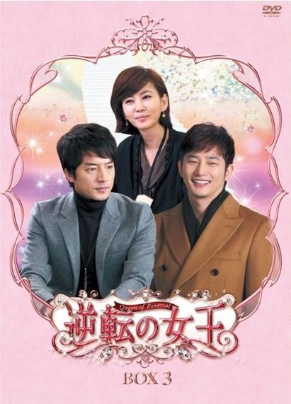 逆転の女王 DVD-BOX 3+4