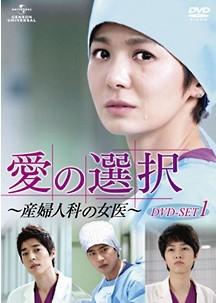 愛の選択 ~産婦人科の女医~1 2