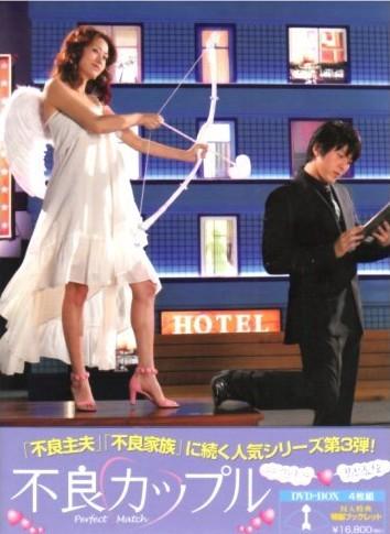 不良カップル DVD-BOX 1+2