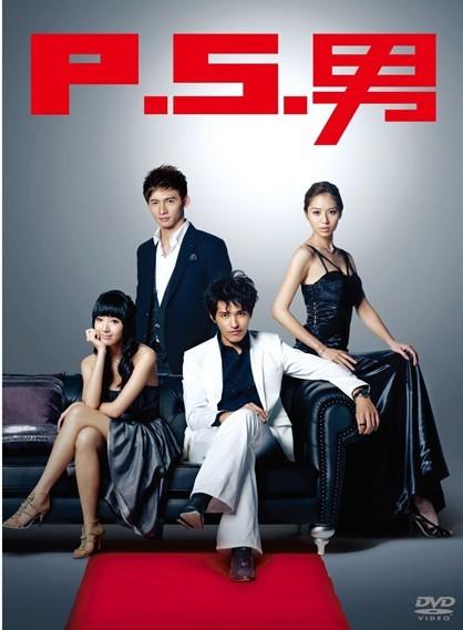 P.S.男 DVD-BOX 1-3