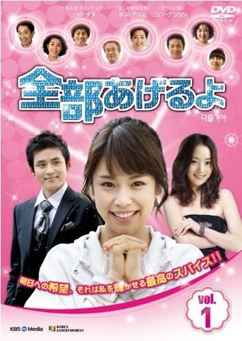 全部あげるよ DVD-BOX 1-6