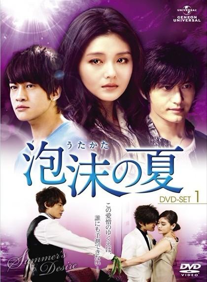 泡沫の夏 DVD-SET1+2