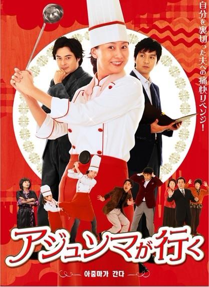 アジュンマが行く DVD-SET 1-5