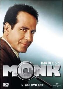 名探偵MONK シーズン1