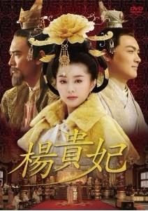 楊貴妃 DVD-BOX 1+2