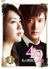 私の期限は49日 DVD-BOX 1+2