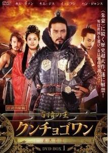百済の王 クンチョゴワン DVD-BOX 5
