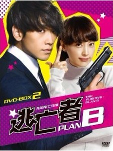 逃亡者 PLAN B DVD-BOX 2
