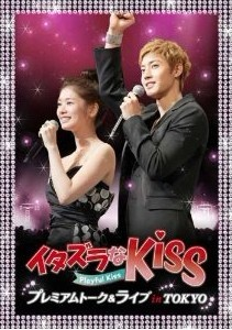 イタズラなKiss~Playful Kiss プレミアムトーク&ライブ in TOKYO