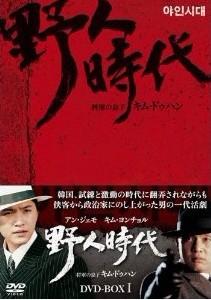 野人時代 -将軍の息子 キム・ドゥハン DVD-BOX 1-8