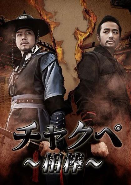 韓国版 チャクペ -相棒- DVD-BOX 第1章+第2章