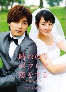 晴れのちボクらは恋をする ~幸福最晴天 DVD BOX 1-3