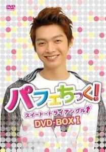 パフェちっく!~スイート・トライアングル~ DVD BOX 1+2
