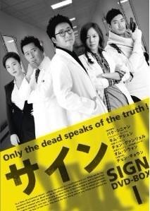 サイン DVD-BOX 1+2